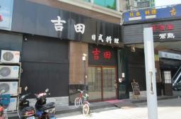 (写真1)常熟市の目抜き通りの海虞北路沿いに集まる日本料理店(常熟市内)