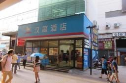 (写真1)地下鉄「竜陽路駅」のすぐ目の前にある漢庭酒店(上海竜陽路店)