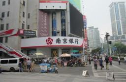 (写真1)新街口のようす、南京で最もよく見かける南京銀行(南京市)