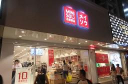 (写真1)南京市(江蘇省)の名創優品(メイソウ)、オシャレな店舗デザイン