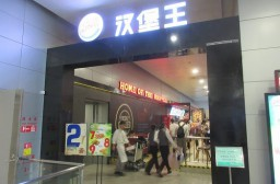 (写真1)上海浦東空港の第2ターミナル(2階)、左手側端にあるバーガーキング