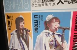 (写真1)AKB48の姉妹グループとして上海中心に活動するSNH48