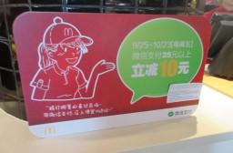 (写真1)中国のマクドナルドでは微信支付が利用できる(上海市)