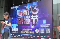 (写真1)上海光大会展中心で開催された魔都Y3動漫節(2015年10月)