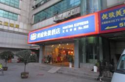 (写真1)市内中心部に位置する漢庭酒店(南大街店)(江蘇省・常州市)