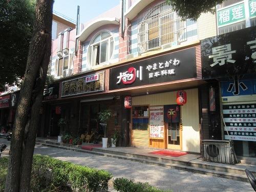 (写真2)たくさんの日本料理店が集まる漢江東路、日本人の生活のよりどころ