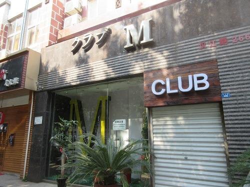 (写真3)常州市の日式クラブ「クラブM」、日本人はカラオケ好き