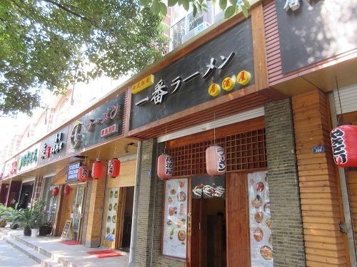 (写真4)常州市の「一番ラーメン」、ラーメンだけではない(江蘇省・常州市)