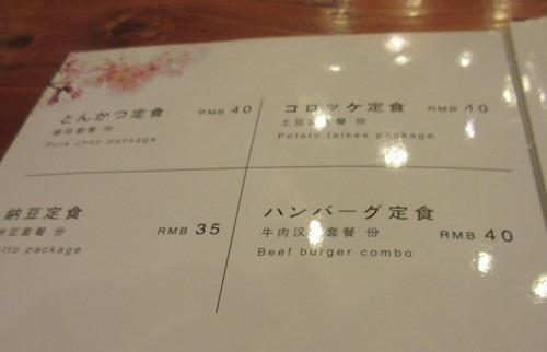(写真5)「一番ラーメン」のメニュー表、ハンバーグ定食40元(約800円)