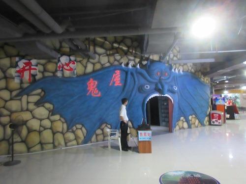 (写真5)中国のお化け屋敷は鬼屋という(広東省・東莞市)