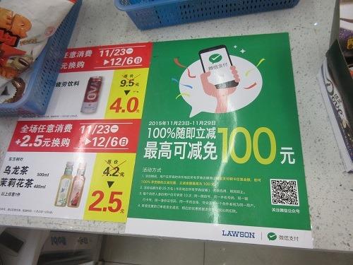 (写真2)ローソンの微信支付による期間限定キャンペーン(上海市)