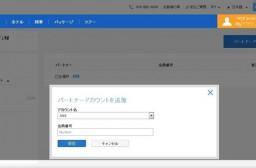 (写真1)携程旅行網(Ctrip)の公式サイトにログインしてマイル番号を登録する