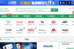 (写真1)ユーザー数が6000万人を超えている返利網(Fanli.com)