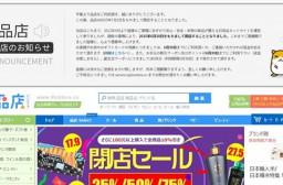 (写真1)品店(ピンストア)の公式サイトに掲載されている「閉店のお知らせ」