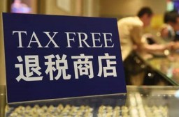 (写真1)「退税商店(TAX FREE)」とかかれたプレート