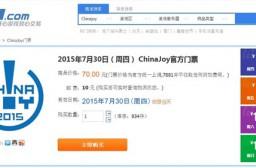 (写真1)7881.comで購入可能なチャイナジョイのチケット