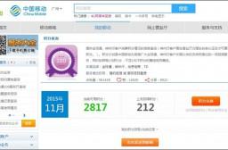 (写真1)中国移動のポイント残高、公式ホームページや専用アプリで確認可能