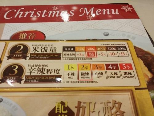 (写真4)CoCo壱番屋ではご飯の量と辛さを調整できる