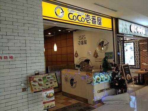 (写真1)日本のカレーハウスCoCo壱番屋と変わらない看板(上海市)
