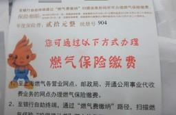 (写真1)12月のガス請求書に添付されている家庭用ガス保険の加入書