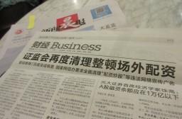 (写真1)中国証監会の場外配資規制を伝える記事(東方早報2015年7月13日付)