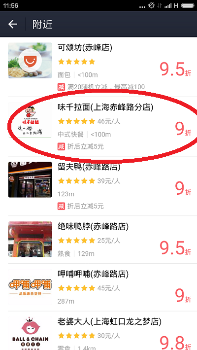 (写真6)値引きキャンペーンを行っている飲食店一覧(支付宝アプリ)