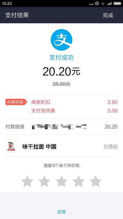 (写真8)支付宝アプリのQRコードを読み取ってもらった結果