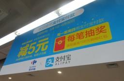 (写真1)大型スーパーのカルフール、支付宝の値引きキャンペーン(上海市)