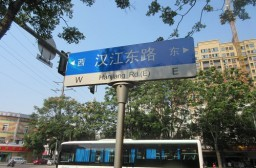 (写真1)常州の日本人コミュニティとなっている漢江東路(新北区)