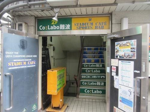 (写真2)外からでも見つけやすいCo:Laboなんば店(大阪・中央区)