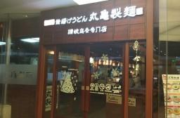 (写真1)落ち着いた雰囲気がただよう「丸亀製麺」(江蘇省・無錫市)