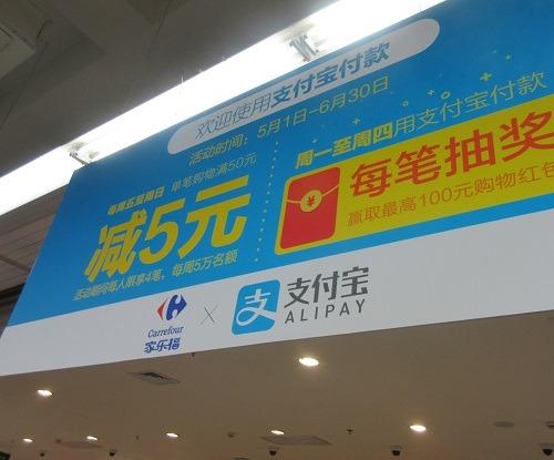 (写真1)実店舗でも利用できるところが増えている電子決済サービス