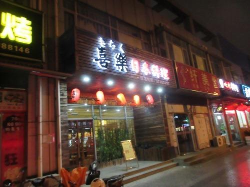 (写真1)上海市金山区の中心部にある日本料理屋「喜楽」(上海市・金山区)