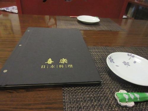 (写真3)中国の日本料理屋では写真つきの大きなメニューが一般的