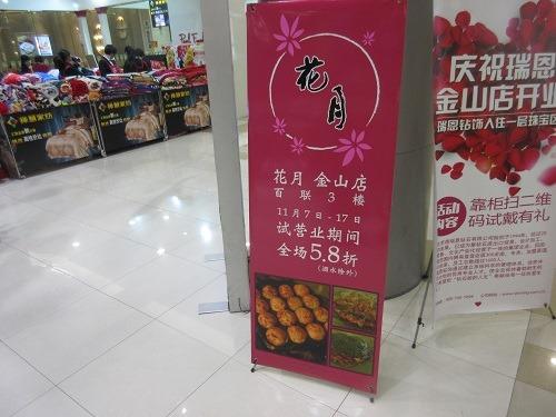 (写真4)上海を代表するお好み焼き・たこ焼き専門店の花月(上海市・金山区)