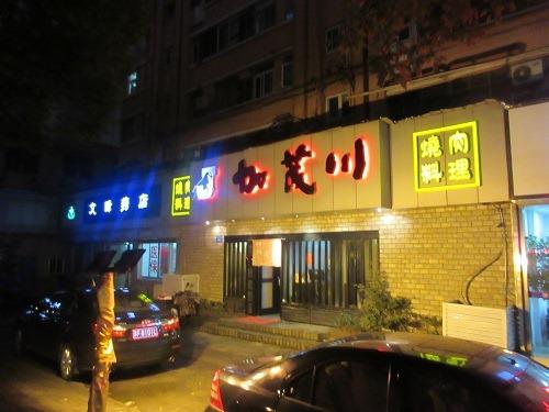 (写真1)南通大飯店周辺に日本料理店があつまる、日本人街のような雰囲気
