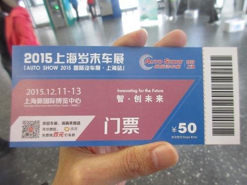 (写真1)無料で入手できた2015上海歳末車展の入場チケット(50元)