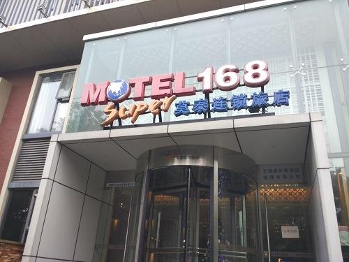 (写真2)無錫新区にある莫泰酒店(MOTEL168)(無錫市新区長江北路59号)