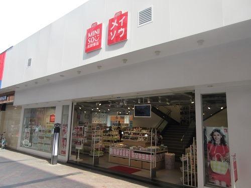(写真2)中国で人気の雑貨ショップ、名創優品(MINISO、メイソウ)