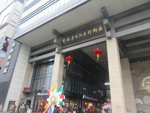 (写真1)崇安寺生活歩行街の入り口(江蘇省・無錫市)