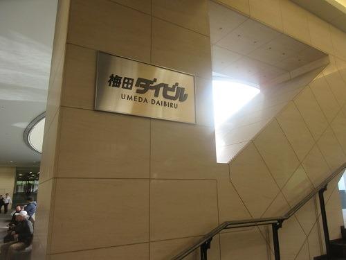 (写真3)梅田地下街から直接アクセス可能な梅田ダイビル