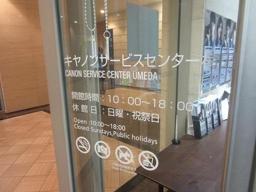 (写真4)キヤノンサービスセンター(梅田)の営業時間