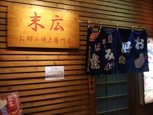 (写真4)新地假日広場にあるお好み焼き専門店の末広(江蘇省・無錫市)