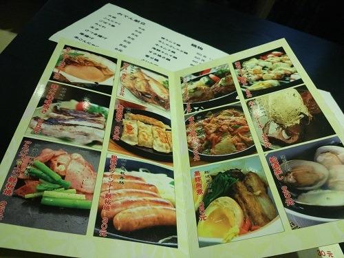 (写真5)新地假日広場にある末広のメニュー、料理の写真があって選びやすい