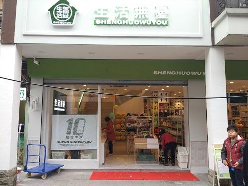 (写真1)生活無憂のお店、緑色がショップカラー(江蘇省・無錫市)
