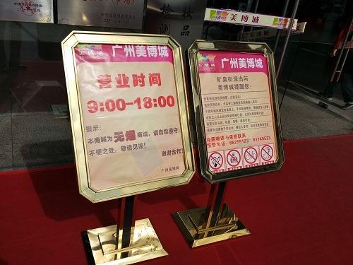 (写真2)広州美博城の営業時間、館内は禁煙になっている(広東省・広州市)