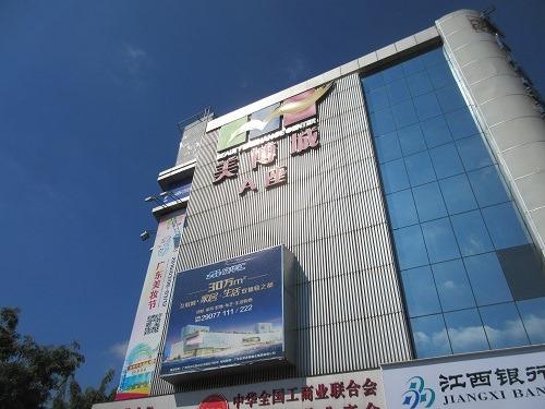 (写真1)広州市にある美容・健康産業の業務用卸売市場の美博城