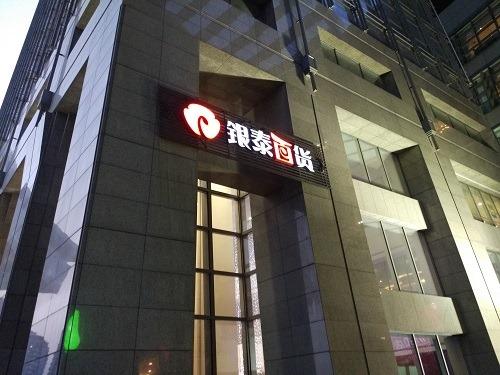 (写真1)杭州市の西湖文化広場駅近くにある銀泰百貨(浙江省・杭州市)