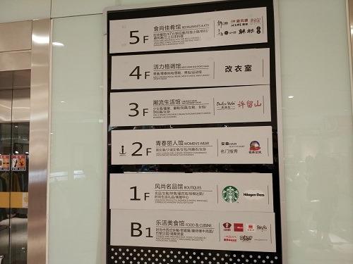 (写真2)飲食エリアが多くを占める銀泰百貨(浙江省・杭州市)