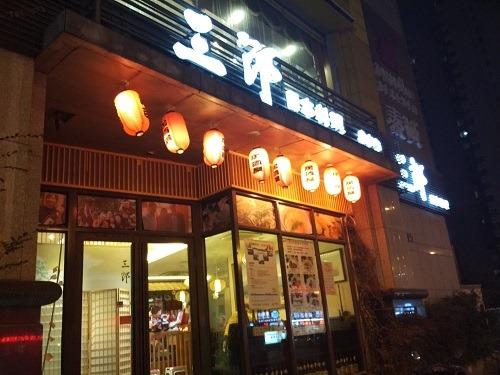 (写真1)日本料理店の三郎(さぶろう)、1軒だけ日本料理店がある(杭州市)